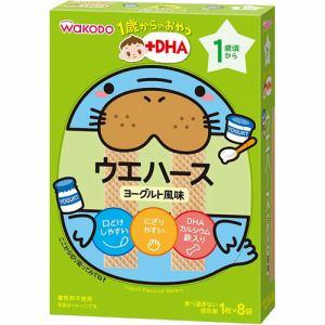 和光堂(WAKODO) 1歳からのおやつ +DHA ウェハース ヨーグルト風味 1歳頃から (1枚×8袋) 【ベビー・おやつ】