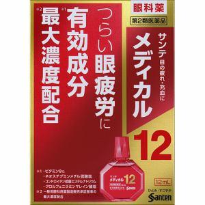 参天製薬(Santen) サンテメディカル12 (12mL) 【第2類医薬品】