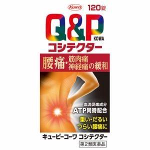 興和(Kowa) キューピーコーワコシテクター (120錠) 【第2類医薬品】