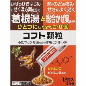 日本臓器製薬 コフト顆粒 (12包) 【指定第2類医薬品】