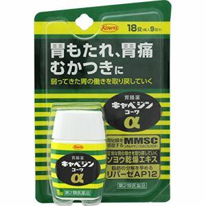 興和(Kowa) キャベジンコーワα (18錠) 【第2類医薬品】