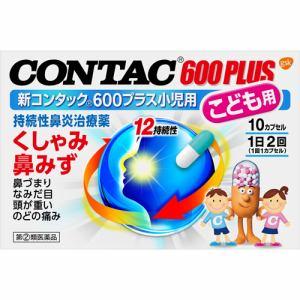 グラクソ・スミスクライン(GSK CHJ) 新コンタック600プラス小児用 (10カプセル) 【指定第2類医薬品】