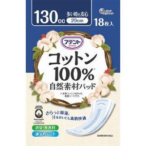 大王製紙  アテント コットン100%パッド 多い時も安心  18枚