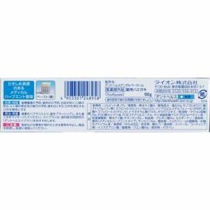 ライオン(LION) デントヘルス 薬用ハミガキSP (90g) 【医薬部外品】