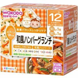 アサヒグループ食品 和光堂 ベビーフード 栄養マルシェ 和風ハンバーグランチ 12か月頃から (90g×1パック、80g×1パック) 【ベビー・キッズフード】