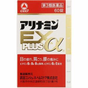 武田コンシューマーヘルスケア アリナミンEXプラスα (60錠) 【第3類医薬品】