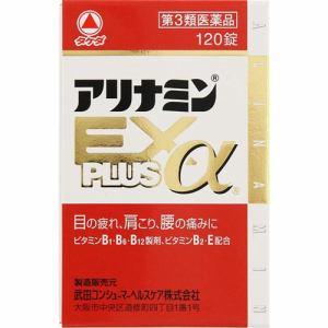 武田コンシューマーヘルスケア アリナミンEXプラスα (120錠) 【第3類医薬品】