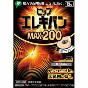 ピップ ピップエレキバン MAX200 (12粒) 【管理医療機器】
