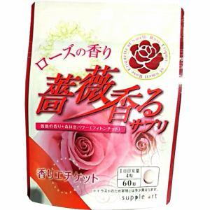 サプリアート 香りエチケット (60粒) 【ビューティーサポート】