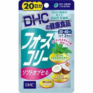 ディーエイチシー(DHC) DHC フォースコリー ソフトカプセル 20日分 (40粒) 【ダイエットサポート】