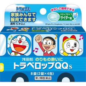 浅田飴 トラベロップQQS サイダー味 (8錠) 【第2類医薬品】