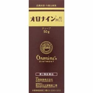 大塚製薬(Otsuka) オロナインH軟膏 チューブ (50g) 【第2類医薬品】