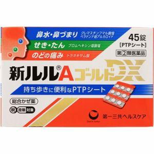 第一三共ヘルスケア(Daiichi-Sankyo) 新ルルAゴールドDX (45錠) 【指定第2類医薬品】