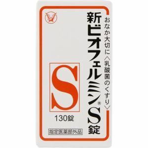 大正製薬 新ビオフェルミンS 130錠 【医薬部外品】