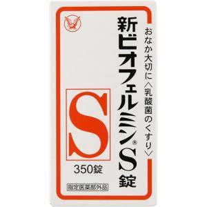 大正製薬 新ビオフェルミンS 350錠 【医薬部外品】