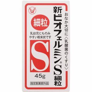 大正製薬 新ビオフェルミンS細粒 45g 【医薬部外品】