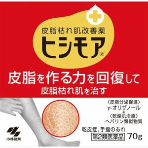 小林製薬 ヒシモア (70g) 【第2類医薬品】