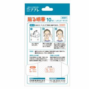 日進医療器 783043 ププレ貼る眼帯7枚入(ウェットコットン7枚付)   ホワイト