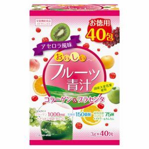 ユーワ(YUWA) おいしいフルーツ青汁コラーゲン&プラセンタ (40包) 【ビューティーサポート】