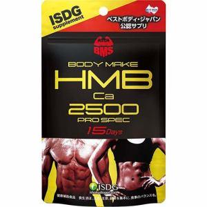 医食同源ドットコム HMBCa2500PROSPEC (135粒) 【健康補助食品】