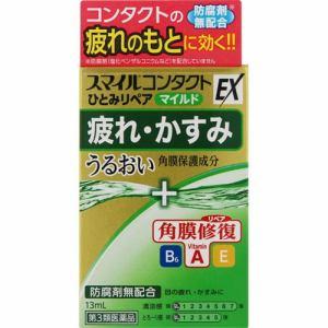 ライオン(LION) スマイルコンタクトEX ひとみリペア マイルド (13mL) 【第3類医薬品】