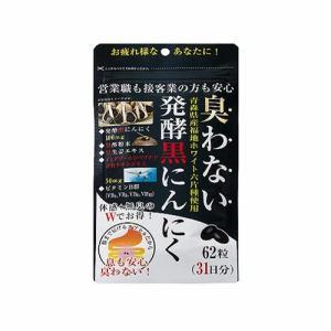 コーワリミテッド 臭わない発酵黒にんにく (62カプセル) 【健康食品】