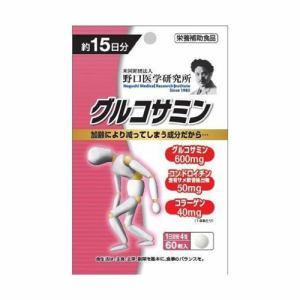 明治薬品 野口医学研究所 グルコサミン (60粒) 【健康食品】