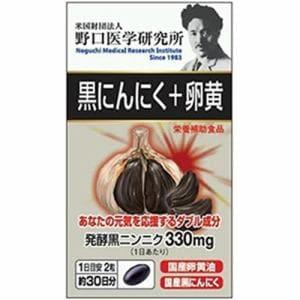 明治薬品 野口医学研究所 黒にんにく+卵黄 (60粒) 【健康食品】