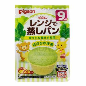 ピジョン (pigeon) レンジで蒸しパン ほうれん草&小松菜 (2食入) 【ベビー・キッズフード】