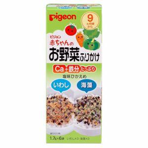 ピジョン (pigeon) 赤ちゃんのお野菜ふりかけ いわし/海藻 (1.7g×6袋入) 【ベビー・キッズフード】