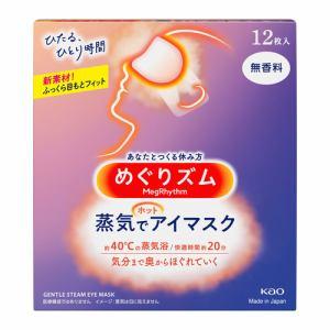 花王(Kao) めぐりズム蒸気でホットアイマスク (12枚)