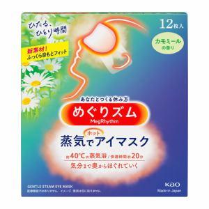 花王(Kao) めぐりズム蒸気でホットアイマスク カモミール (12枚)