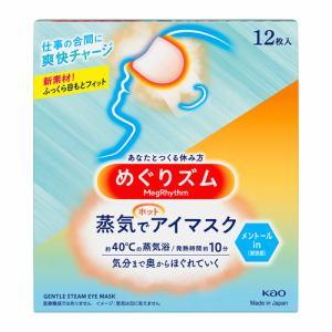 花王(Kao) めぐりズム蒸気でアイマスク メントールin (12枚)