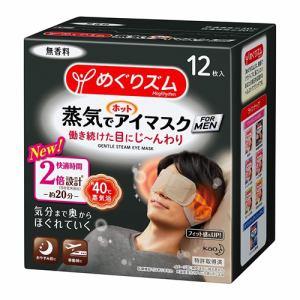花王(Kao) めぐりズム蒸気でホットアイマスク メン (12枚)