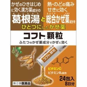 日本臓器製薬 コフト顆粒 (24包) 【指定第2類医薬品】