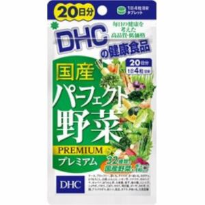 DHC 国産パーフェクト野菜プレミアム 20日分 80粒