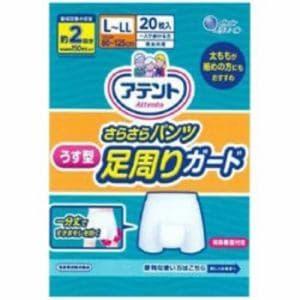 大王製紙 アテント さらさらパンツ うす型 足周りガード L~LL 男女共用 20枚
