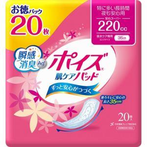 日本製紙クレシア ポイズ肌ケアパッド 安心スーパー お徳パック 20枚入