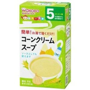 和光堂 手作り応援 コーンクリームスープ