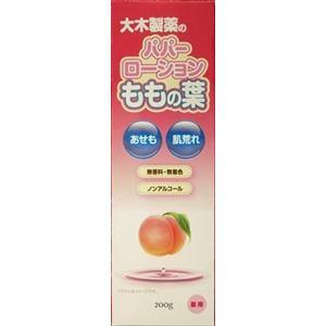 大木製薬  パパーローション桃の葉  200ML
