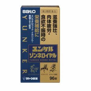 佐藤製薬 ユンケルゾンネロイヤル (96錠) 【第2類医薬品】