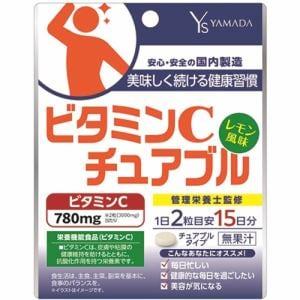 医食同源ドットコム Ys ビタミンCチュアブル 30粒