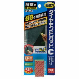ヒューマンシステム 鏡・ガラス用 ダイヤモンドパッドC 1個入り 【日用消耗品】