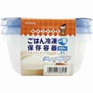 クレハ キチントさん ごはん冷凍保存容器 一膳分(2コ入) 【日用消耗品】