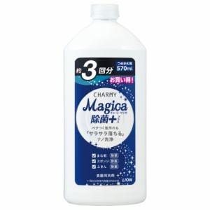 ライオン CHARMY Magica(チャーミーマジカ) 除菌+ プラス つめかえ用 570ml