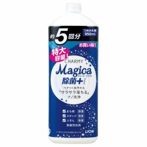 ライオン CHARMYMagica除菌+ 替え大型950ml ライオン マジカジヨキンカエ950ML