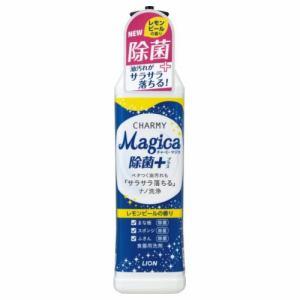 ライオン CHARMY Magica 除菌 +レモンピール 本体 220ml