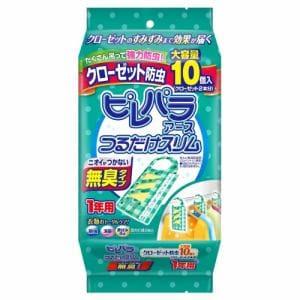 アース製薬 【防虫剤】ピレパラアース つるだけスリム ニオイがつかない 無臭タイプ 10個入(防虫剤・除湿剤)