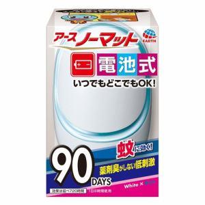アース製薬 ノーマット電池式90日セットホワイトブルー ノーマット