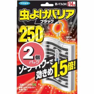 フマキラー 虫よけバリア ブラック 250日 2コ入